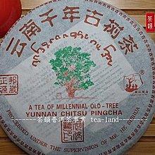 茶韻 2005年 版比臘告 邦威 千年古樹茶 何仕華極品 老茶人 之品 茶樣 30g