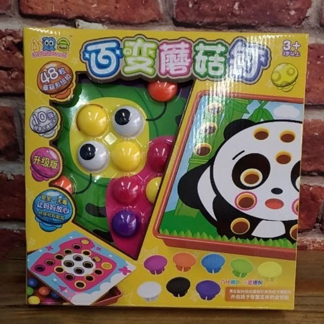 百變蘑菇釘 升級版【 - 】  兒童玩具、提高邏輯思維判斷能力、益智遊戲安全、無毒 讓媽媽