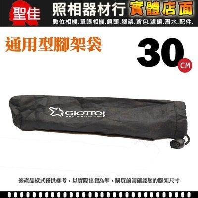 【聖佳】長30cm 腳架袋 三腳架套 三腳架包 收納袋 束口袋 適用 八節腳架 自拍棒 GIOTTOS 305519