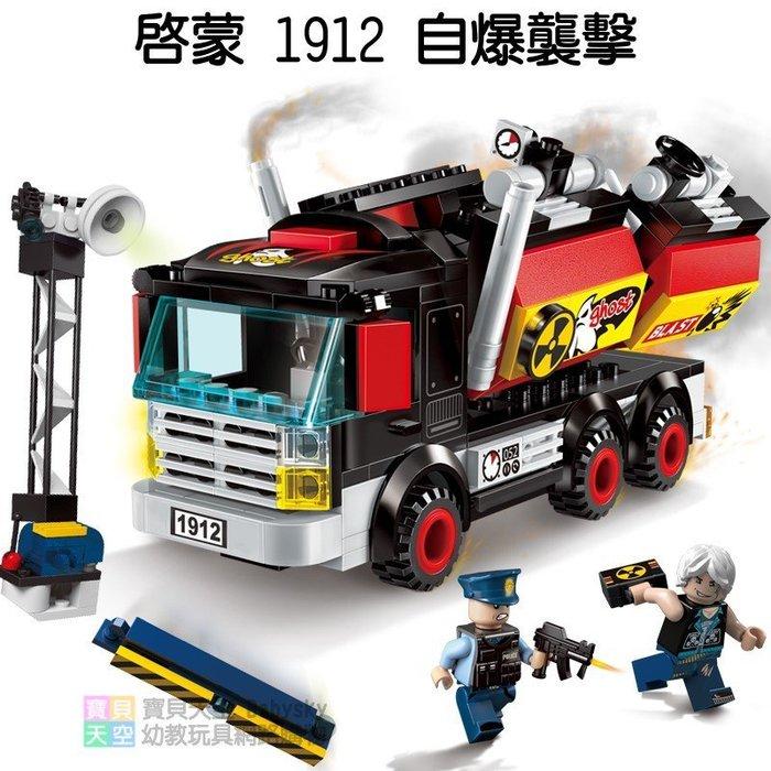 ◎寶貝天空◎【啟蒙 1912 自爆襲擊】小顆粒,城市警察系列,警察小偷貨車卡車,可與LEGO樂高積木組合玩