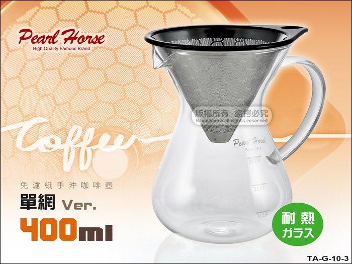寶馬牌 巴魯尼手沖咖啡壺【蜂巢式 單層】 304不鏽鋼濾杯3cup 400ml
