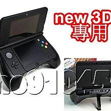 new 3DS 手把支架 握把 主機握把 手把 NEW 3DS  new 3ds主機架 主