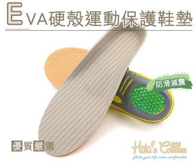 ○糊塗鞋匠○ 優質鞋材 C173 EVA硬殼運動保護鞋墊 貼合足弓 減震吸汗 透氣