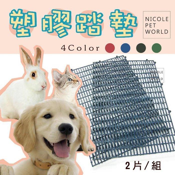 *Nicole寵物*貓籠_寵物塑膠踏墊〈2片〉底網【達人推薦】保護腳掌,塑膠底網,圍欄,圍片,貓窩,DIY,兔,貓,犬