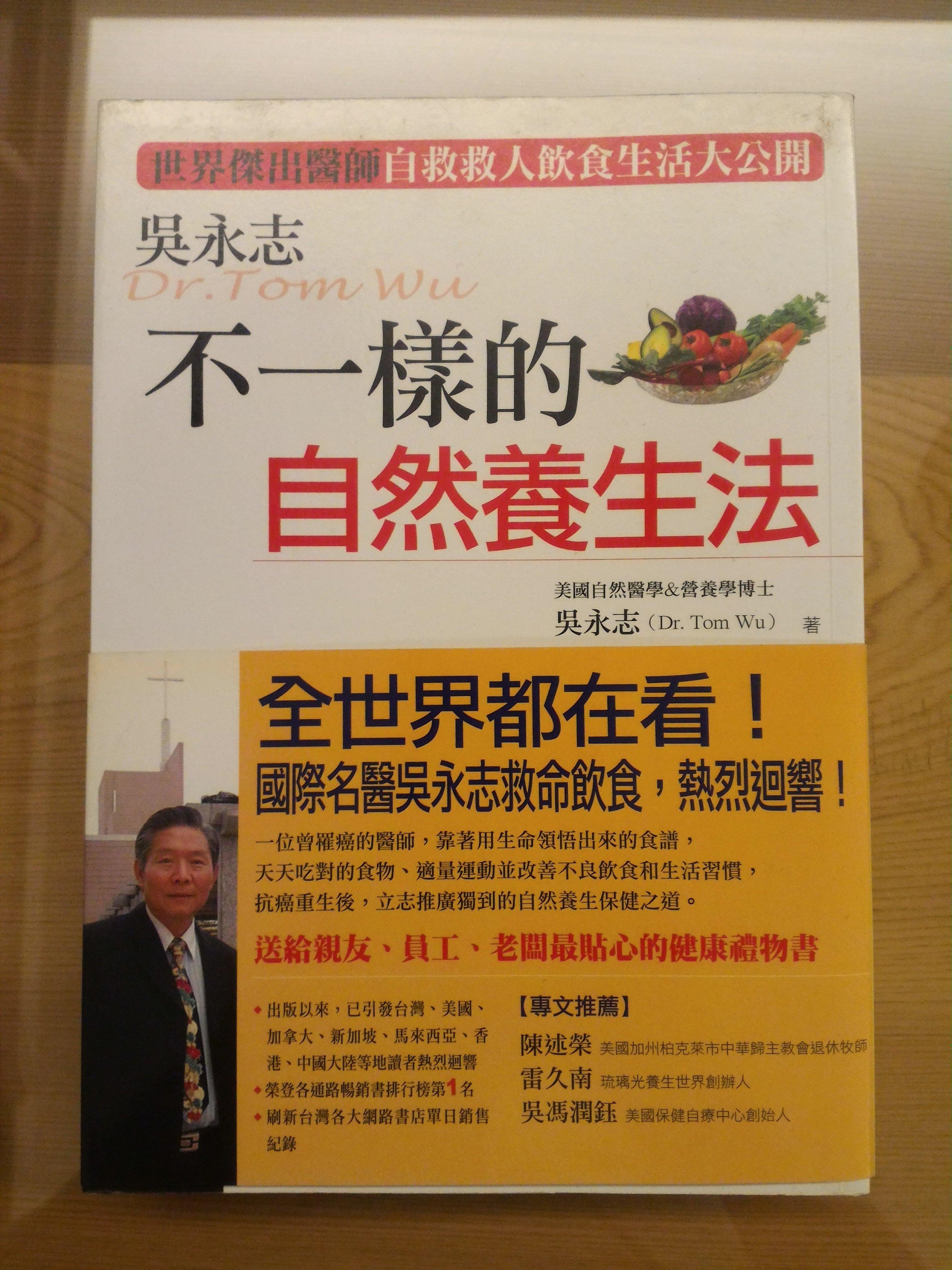 二手 書 吳永志不一樣的自然養生法【全彩圖解珍藏版】2008/3