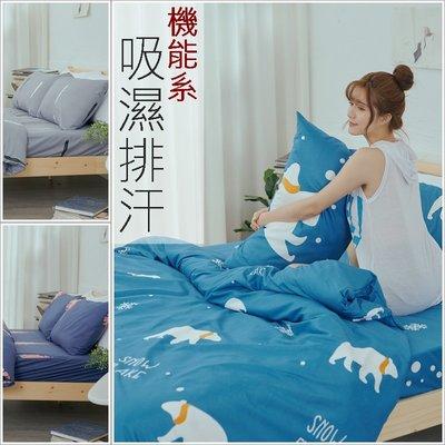 『四款任選』3M吸濕排汗專利技術3.5x6.2尺單人床包+枕套二件組-台灣製(不含被套)潔淨乾爽