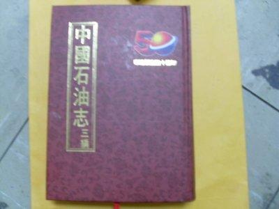 憶難忘書室☆民國85年出版-中國石油志 三編(精裝本)共1本664頁