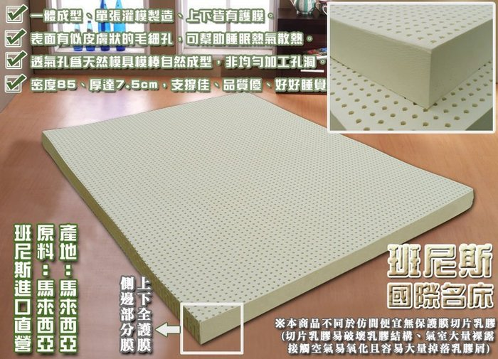 【班尼斯國際名床】~【雙人5x6.2尺x7.5cm】100%頂級正宗馬來西亞天然乳膠床墊-壹百萬元保證