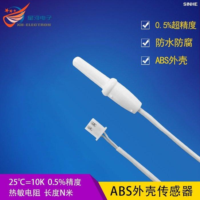 防水塑膠溫度探頭 2米 溫度傳感器 熱敏電阻NTC 10K 測溫頭帶線帶插頭 感溫線 感溫頭