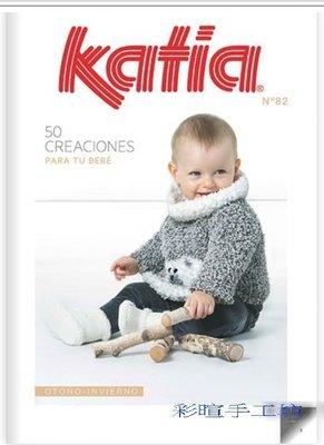 毛線編織書Katia Baby 82卡...