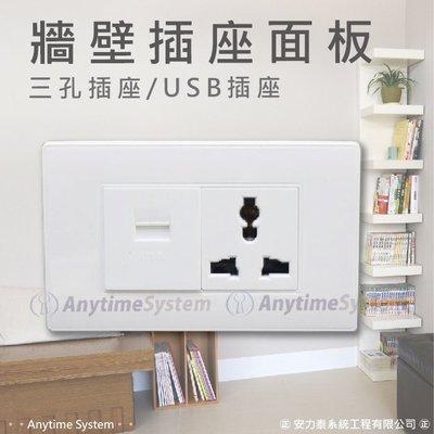 │安力泰系統房控館│118型 萬用插座面板 USB插座面板 三孔插座面板 110V