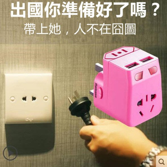【出國旅行通】 旅遊 電源 轉換插頭 USB出國插座 轉換器 香港 美 歐 標 英標