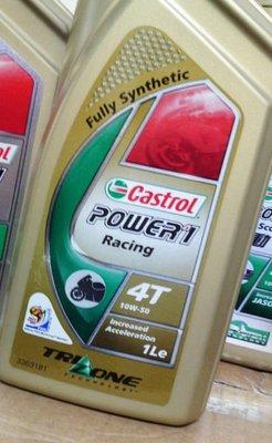 『油工廠』Castrol 嘉實多 Racing 10w50 10w-50 全合成機油 取代R4 superbike