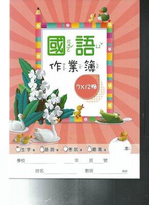 鼎甲文化 国小国语作业簿7*12格