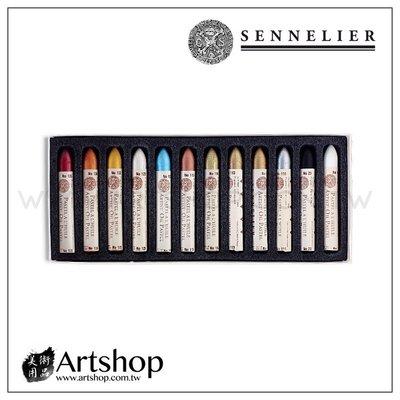 【Artshop美術用品】法國 SENNELIER 申內利爾 專家級手工油性粉彩 (12色珠光) #132520.121