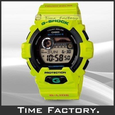時間工廠 無息分期CASIO G-SHOCK G-LIDE衝浪錶款 光動能六局電波 GWX-8900C-3 (8900)
