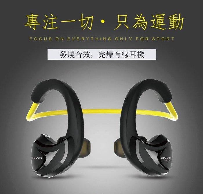 藍芽耳機 A880BL 完美重低音 震撼重低音 耳掛式 運動耳機 - 保固半年 #交換禮物  #禮物