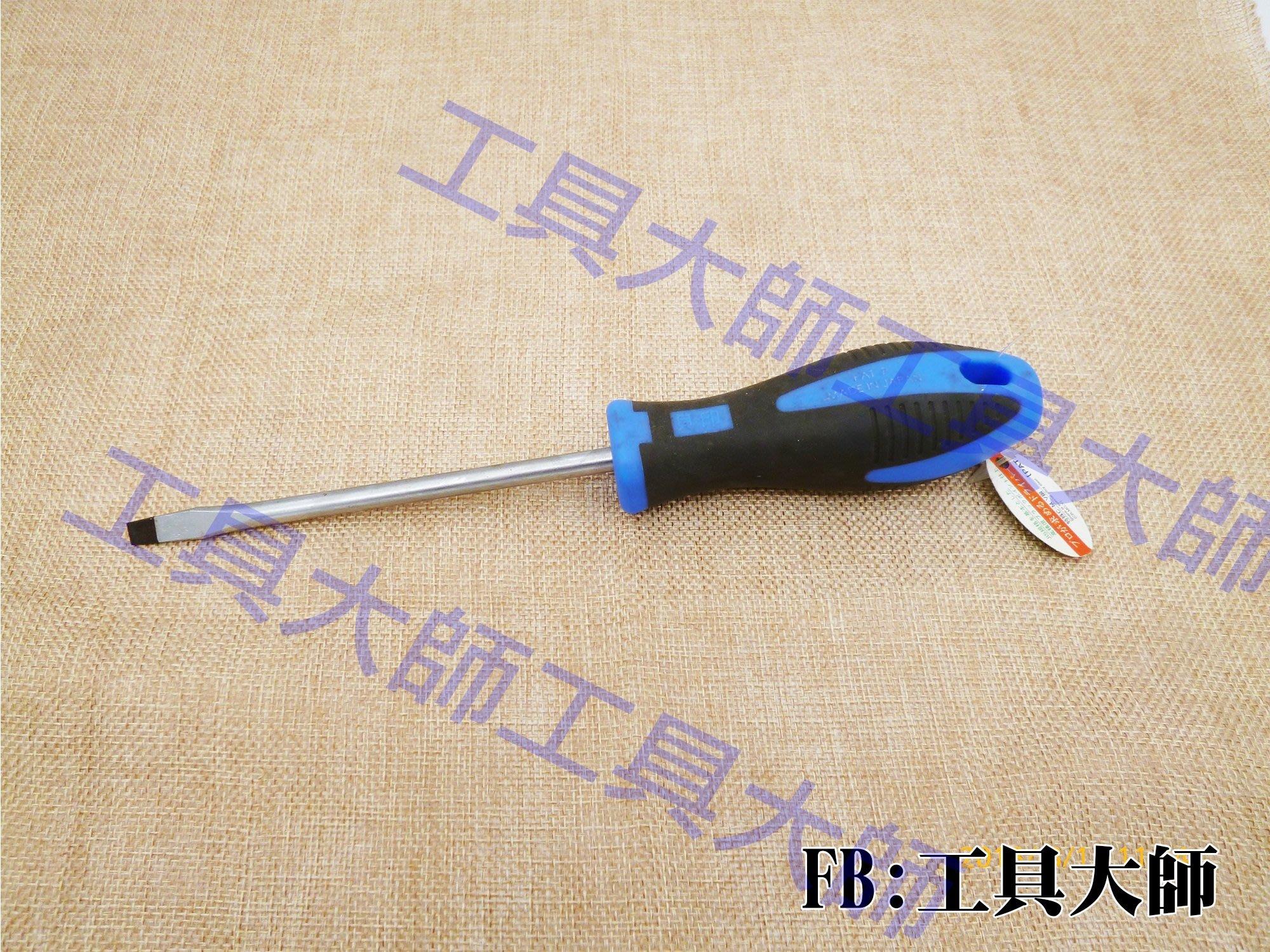 SHELL日本貝印 強力膠柄 螺絲起子 AX-3  藍柄一字 寬6.5mm 長125mm 水電 高級S2材質