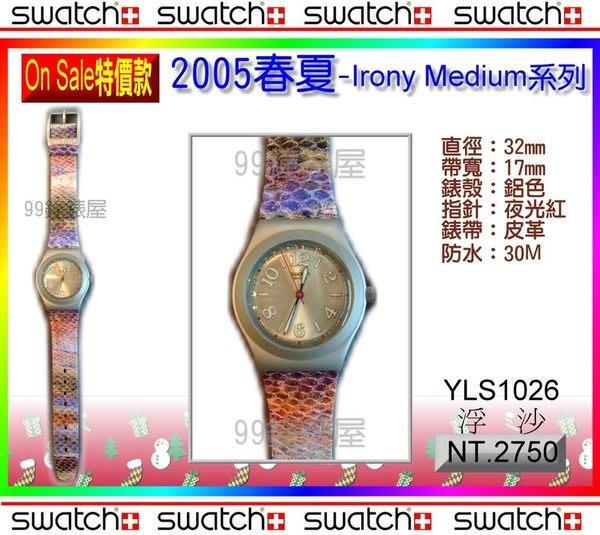 【99鐘錶屋】Swatch『On Sale特價』鋁殼款:春夏Irony Medium 系列(YLS1026浮沙):免郵
