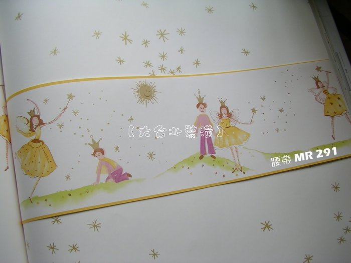 【大台北裝潢】MR進口純紙壁紙* 兒童房 青蛙王子腰帶(3色) 每支1600元