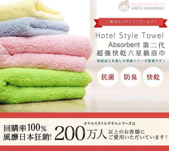 第二代雪尼爾六星級超吸水柔膚浴巾10件組(4大2中4小)