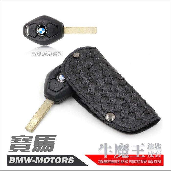 [ 牛魔王 鑰匙皮套 ] BMW E46 E53 E60 E61 E85 X5 X3 寶馬 晶片 鑰匙 皮套 牛皮編織包