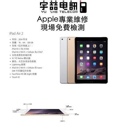 宇喆電訊 蘋果 Apple iPad ...