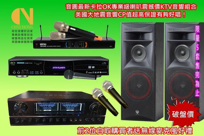 歌手級音響音圓最新NV-530美國原裝低音強桿大地震喇叭卡拉ok旗艦伴唱機配美國原裝頂級音響組合保證業界獨一無二超級好唱