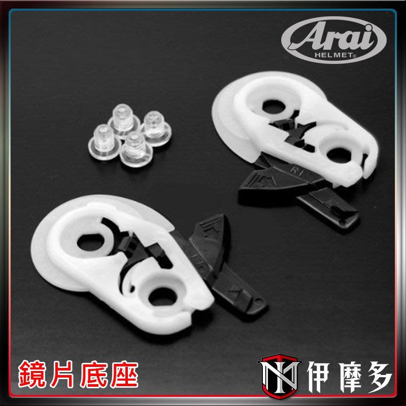 伊摩多※日本 Arai 安全帽鏡片 鏡座 底座 SZ RAM 3 RAM 4 配件 中墨片 .歡迎詢問