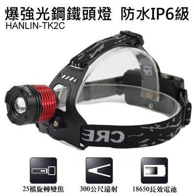 【風雅小舖】爆強光鋼鐵頭燈25檔旋轉變焦-長射程防水IP6級長時間-HANLIN正品-TK2C(登山、溯溪、抓蝦)推薦款