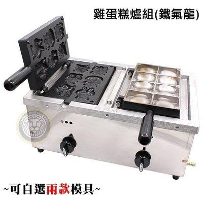 大慶餐飲設備 福興牌雞蛋糕爐模具(鐵氟龍模具) 蛋糕爐 兩翻雞蛋糕爐 雞蛋糕模具 鐵氟龍