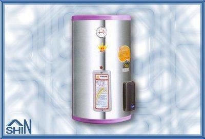 【安心整合】鑫司 儲熱式標準型 電能熱水器KS-15S