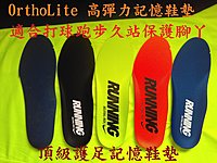 專業鞋墊 氣墊 一組二雙特價300元 Ortholite 高彈力記憶海綿 久站或運動保護腳丫 超舒適!