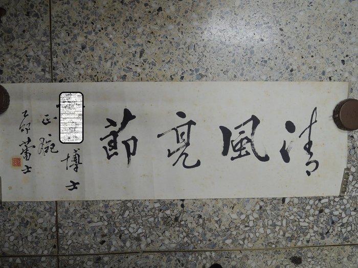 【古董字畫專賣店】陳蕾士,清風亮節,書法作品  圖心--高97.5 ×寬32.5
