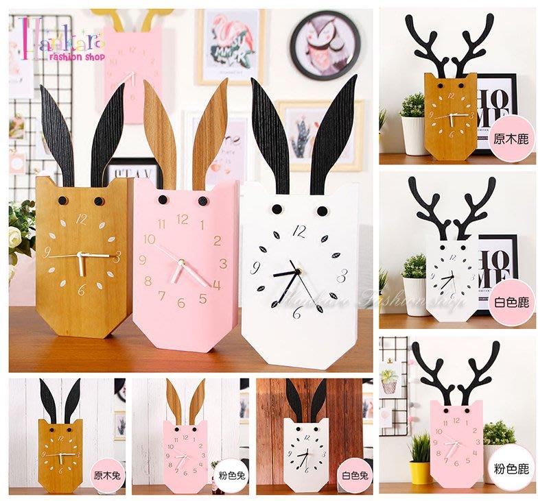 ☆[Hankaro]☆ 小清新簡約北歐風超萌動物兔子/小鹿造型掛鐘
