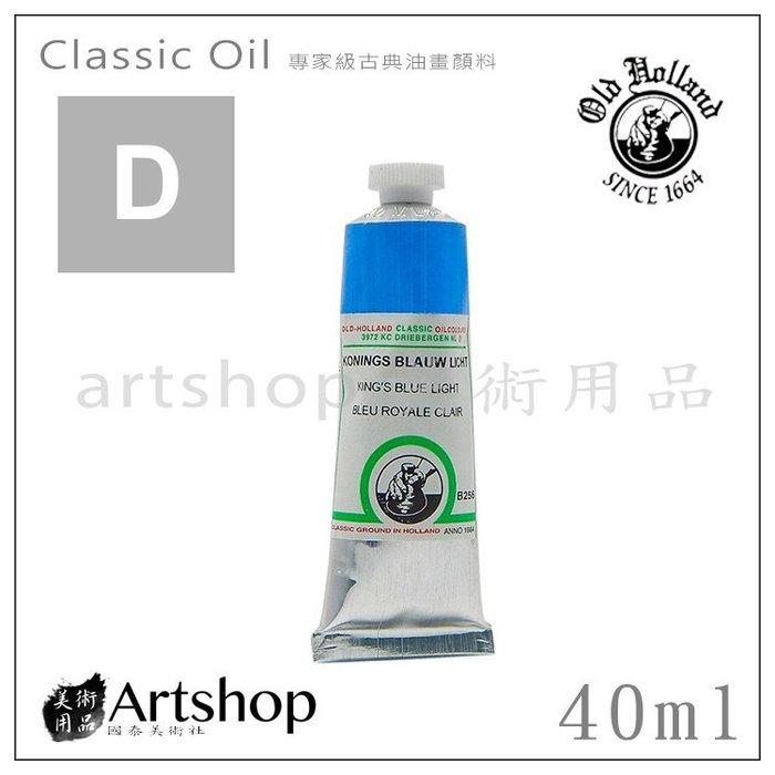【Artshop美術用品】荷蘭 Old Holland 老荷蘭 Classic專家級古典油畫顏料 40ml D級 單支