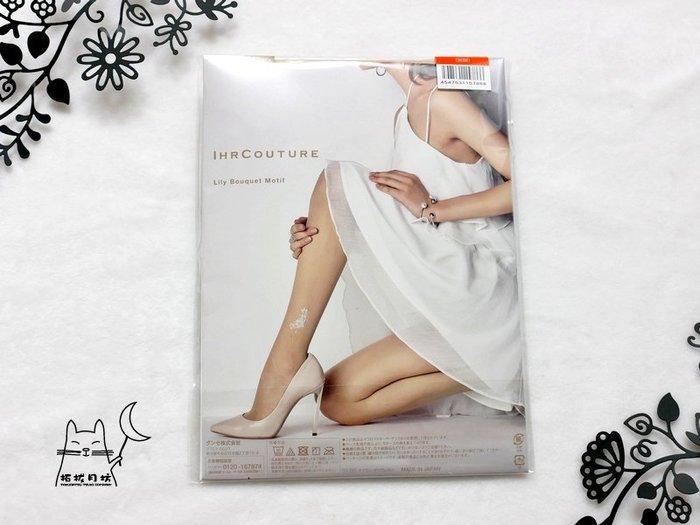 【拓拔月坊】IHRCOUTURE 日本郡是 GUNZE 著壓 珍珠水鑽 銀白百合花束 腳踝飾 褲襪 日本製~新款!
