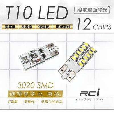 ㊣RC HID 專賣店 T10 12P側發光LED TEANA CEFIRO TUCSON EXSIOR WISH FORTIS
