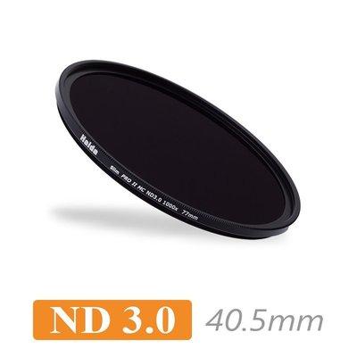 【傑米羅】海大 Haida Slim PROII MC ND3.0 (ND1000) 10級減光鏡 40.5mm