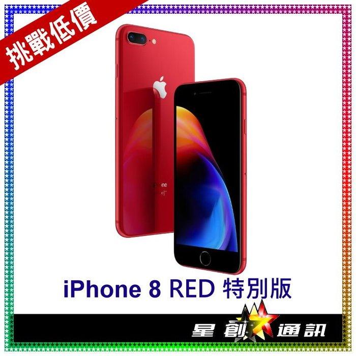☆星創通訊☆蘋果APPLE IPhone 8 256GB 新機 紅色特別版 全新 無線充電 AR擴充實境 原廠保固一年