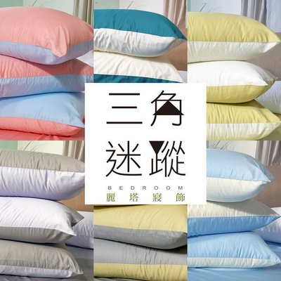 《60支紗》美式枕套-2入【共六色】三角迷蹤 100%精梳棉-麗塔寢飾-