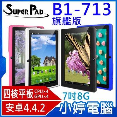 【小婷電腦*平板】全新 Super pad B1-713旗艦版 7吋八核平板/藍牙/第二代IPS面版/安卓4.4.2