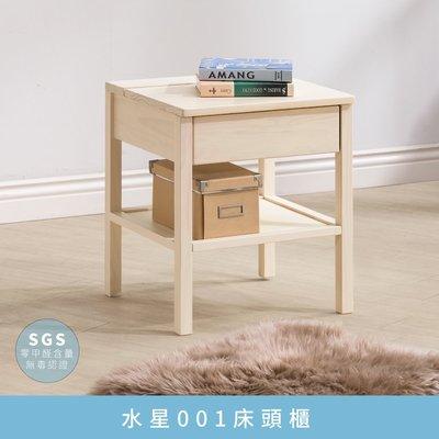 【my home8】水星系列001全實木床頭櫃