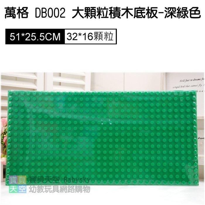 ◎寶貝天空◎【萬格 DB002 大顆粒積木底板-深綠色】16*32顆粒,DUBILE 902,可與LEGO樂高得寶積木組
