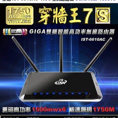 【2018訊號最強雙頻機皇】穿牆王7S 11AC 1750M 6T6R 高功率1500mWX6 VPN無線分享器 路由器