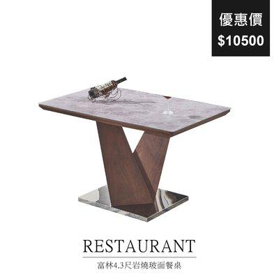 【祐成傢俱】富林4.3尺岩燒玻面餐桌