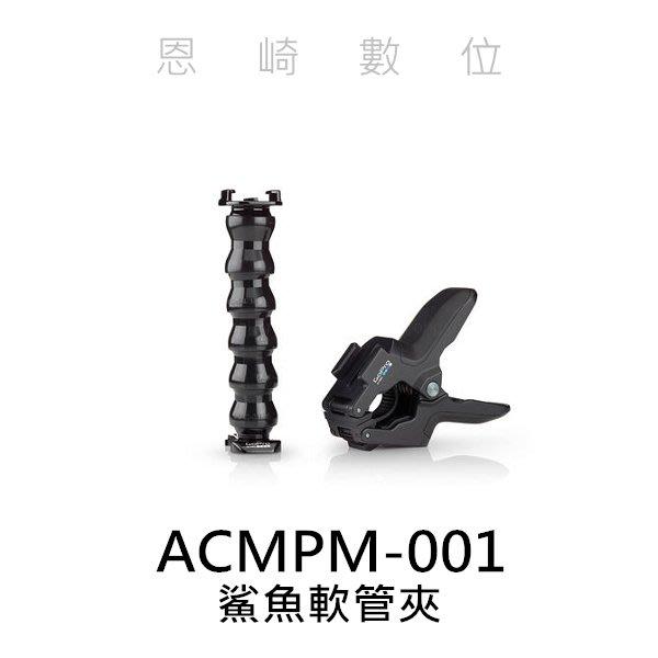 恩崎科技 GoPro 鯊魚軟管夾 ACMPM-001 適用 HERO5 HERO6 BLACK 台閔科技公司貨