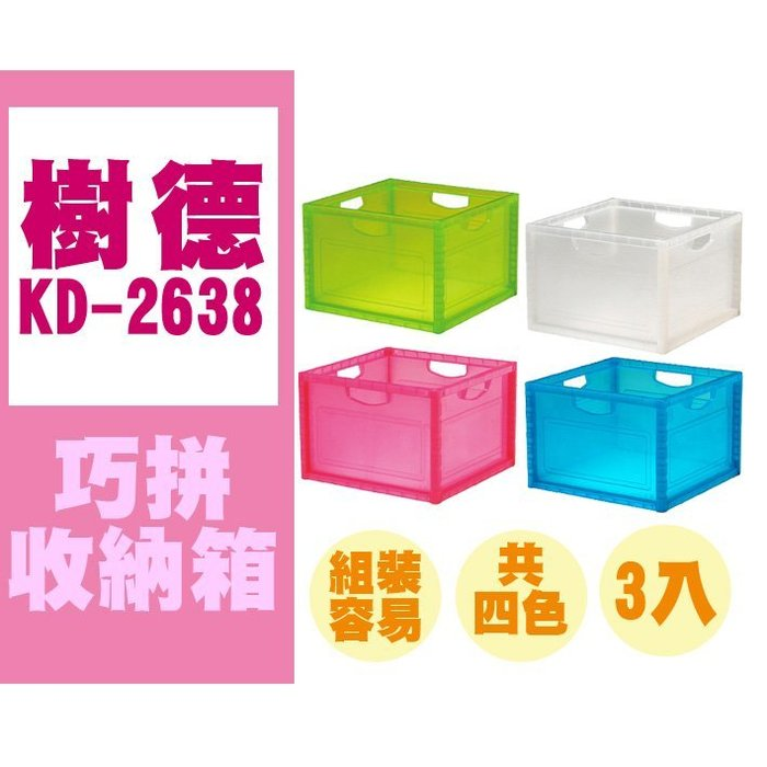 【樹德暢銷品】6入 樹德 巧拼收納箱 KD-2638 藍透 (白、綠、藍、粉紅透) 收納盒/玩具箱/收納盒/可混色