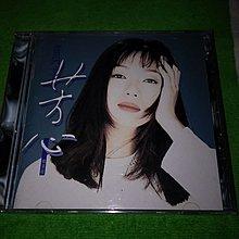 萬芳 芳心 CD 有新不了情國粤語版歌