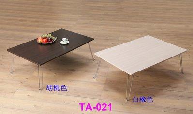 折腳桌/折疊桌/和室桌/茶几/電腦桌椅/辦公桌椅/書桌椅/橋牌桌《涵.館》優雅時尚 90X60公分折疊桌TA-021二色